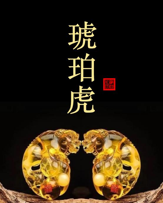 【拼图配诗】五绝.琥珀虎(三首)_图1-1