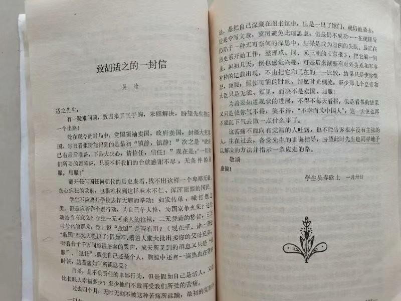 吴晗那封写给胡适给自己带来灭顶之灾的信_图1-1