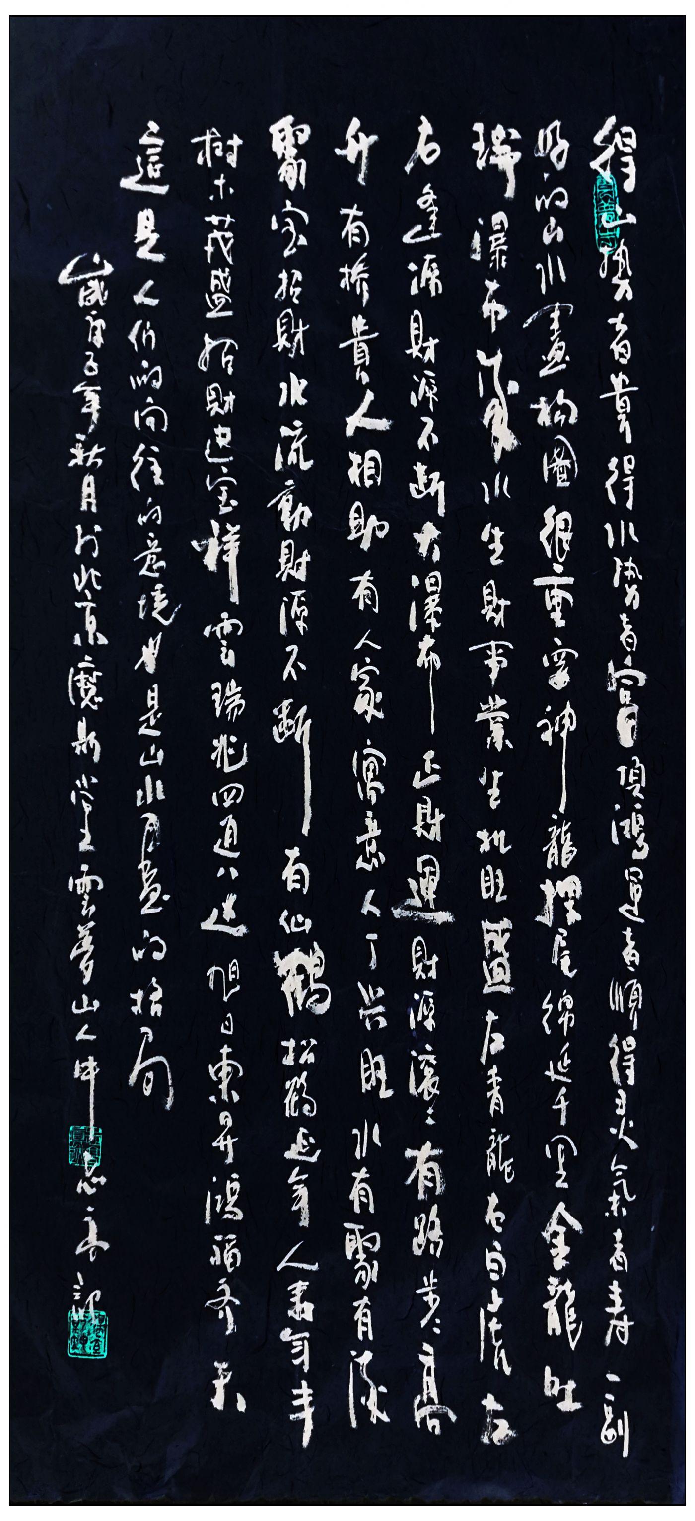 牛志高2020山水画新作-----2020.09.06_图1-3