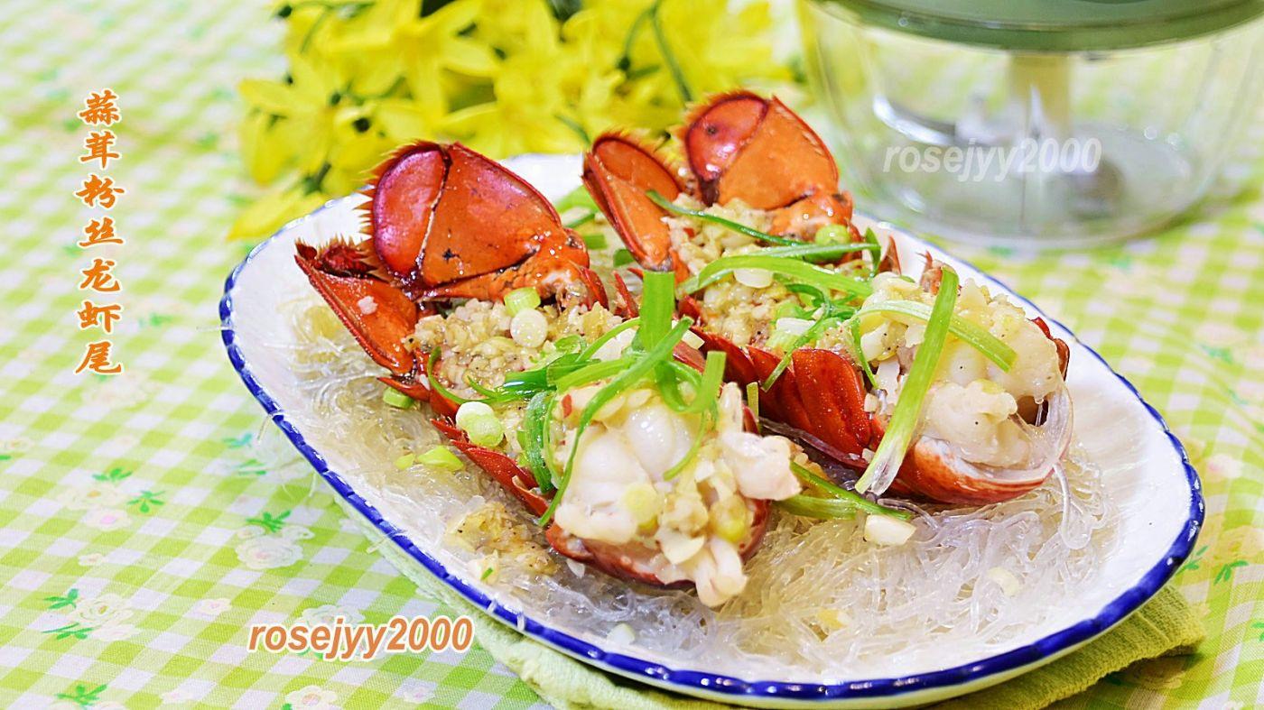 蒜茸粉丝龙虾尾_图1-4