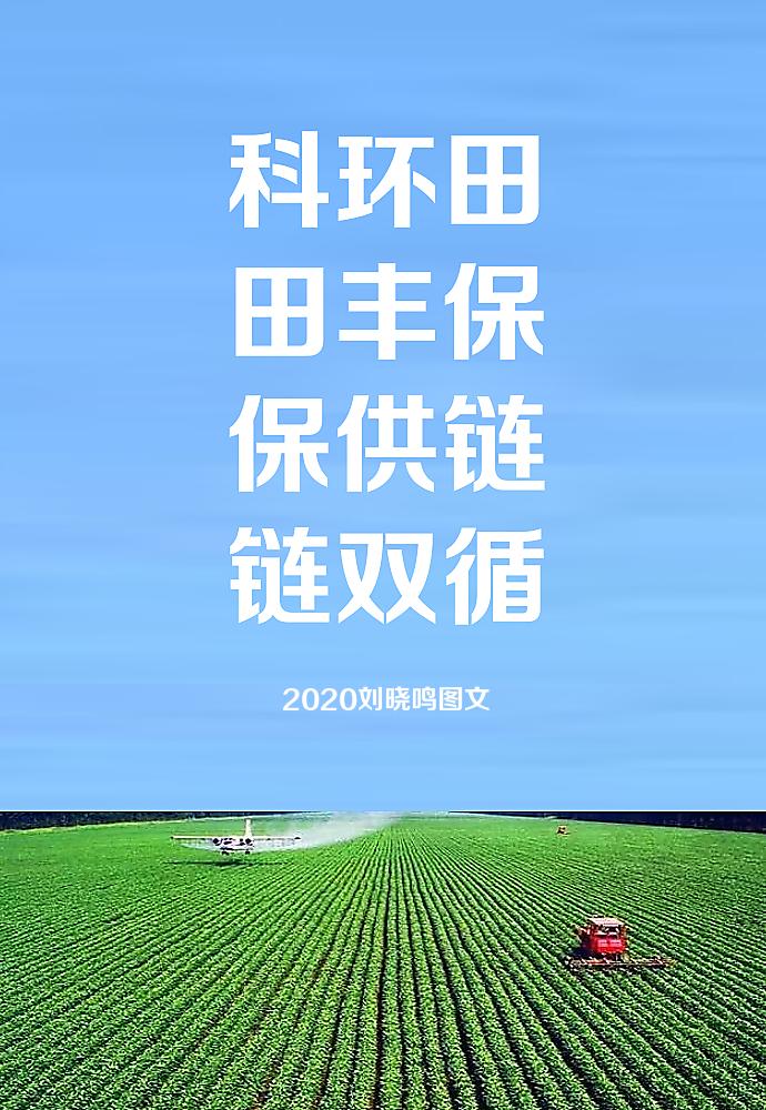 【晓鸣图文】丰景阔天_图1-1