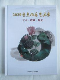 陈运和书法作品编入《2020重点推荐艺术家》由中国文化艺术出版社