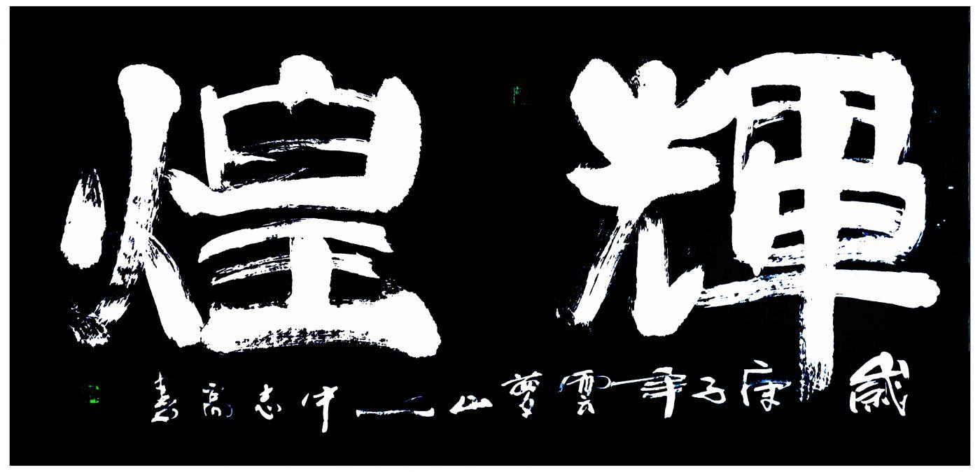 牛志高书法---2020.09.12_图1-1