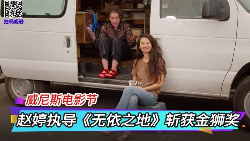 旅美華人女導演趙婷執導的《無依之地》斬獲威尼斯電影節金獅獎 ..._图1-1
