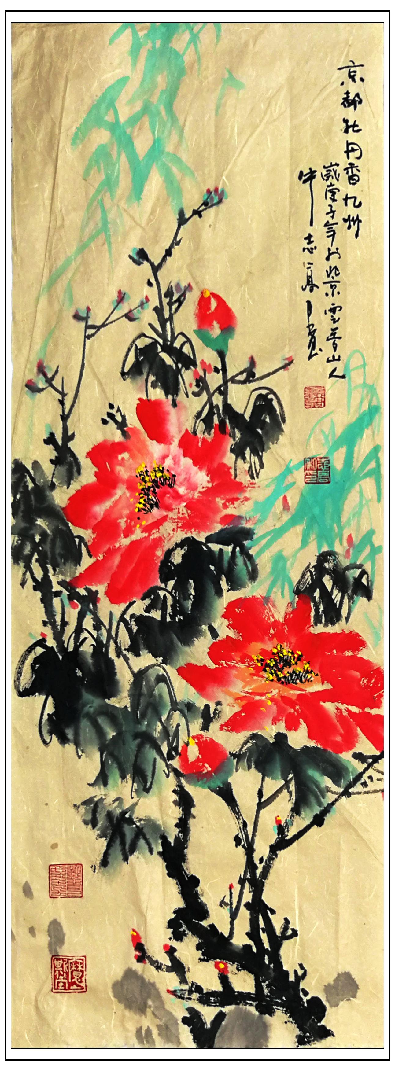 牛志高花鸟画---牡丹----2020.09.15_图1-1