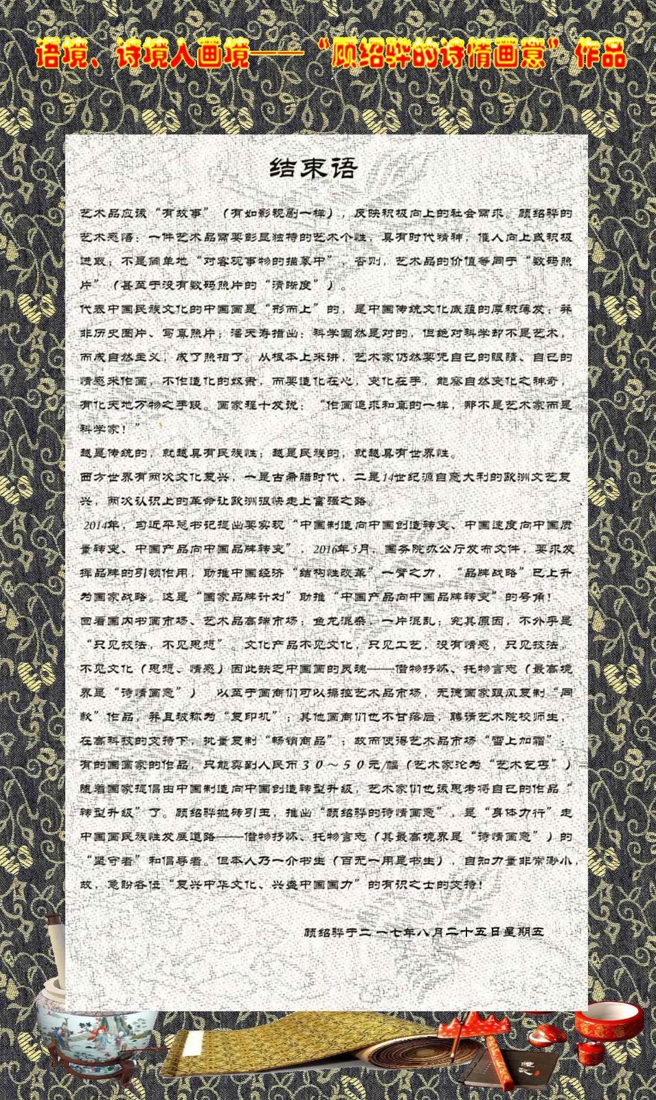语境、诗境入画境_图1-73
