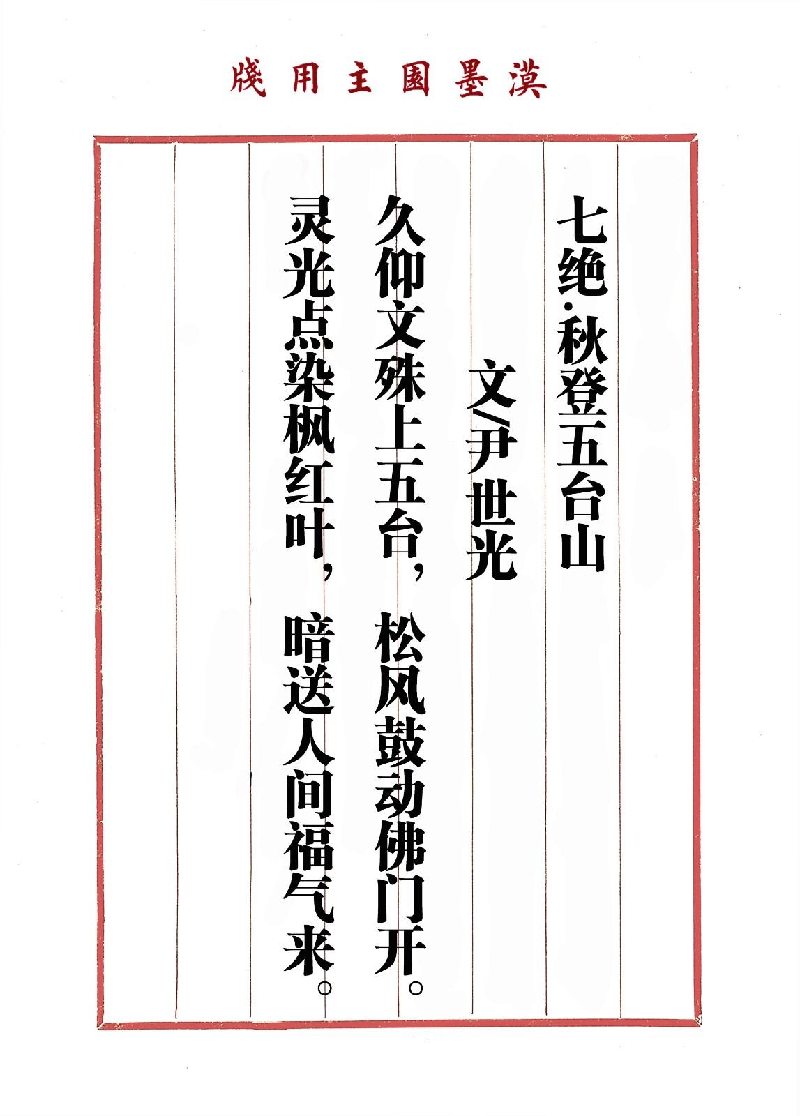 《忻州八景》主题之尹世光诗词《秋登五台山》《游陀罗山》,欢迎欣赏 ... ..._图1-2