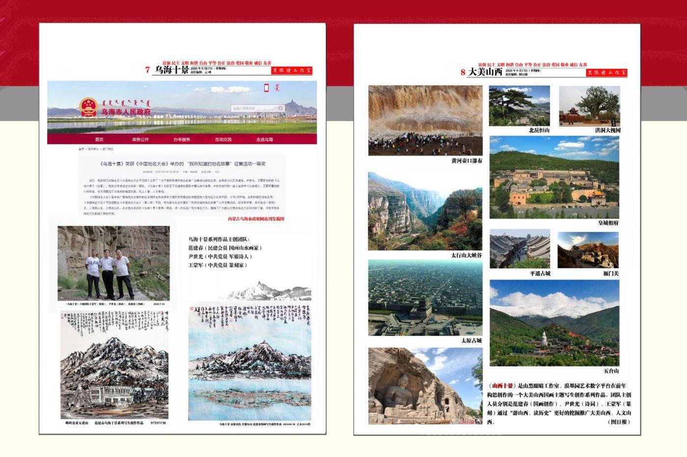 漠墨园艺术数字平台   总第六期_图1-4