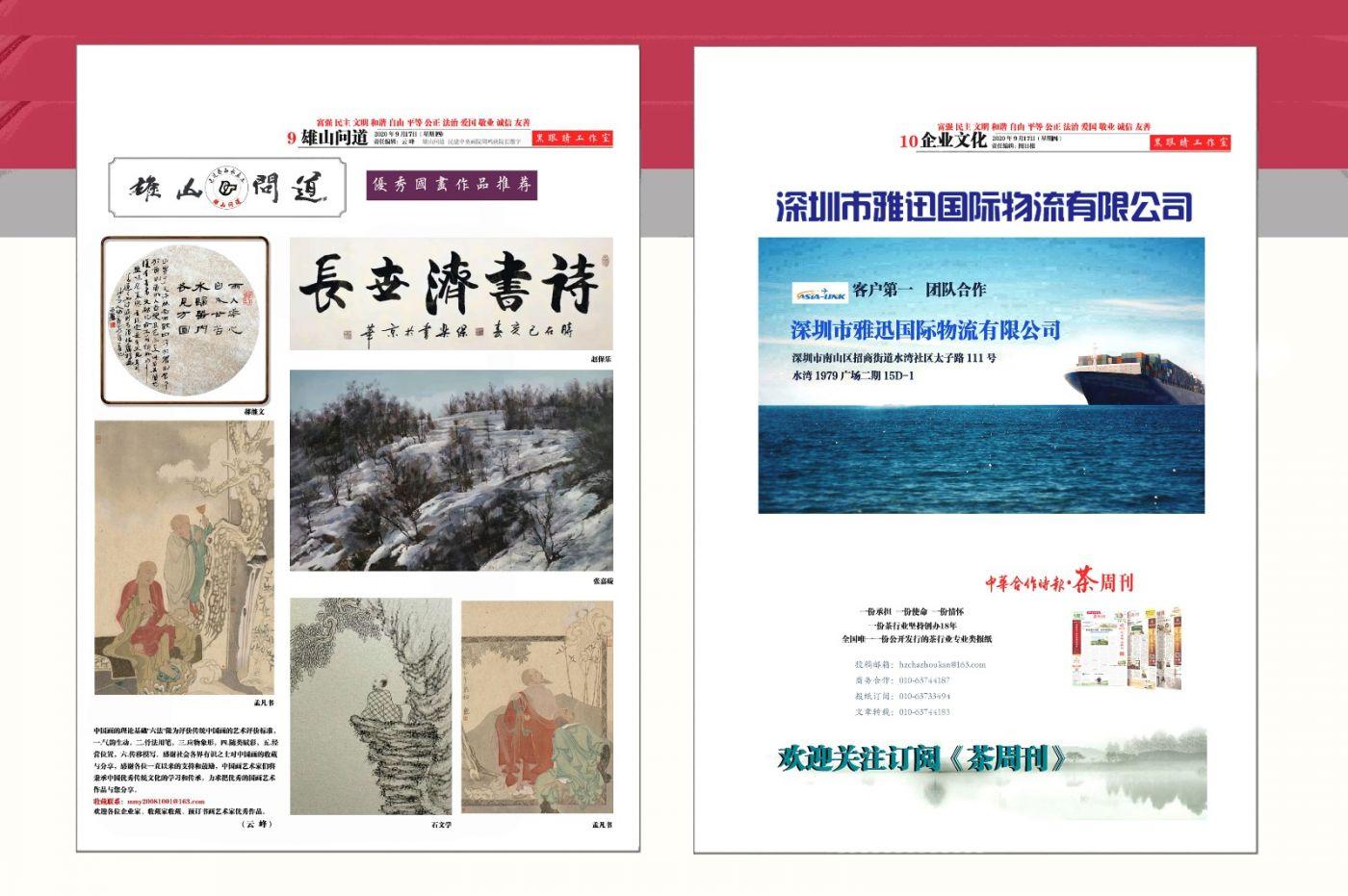 漠墨园艺术数字平台   总第六期_图1-3