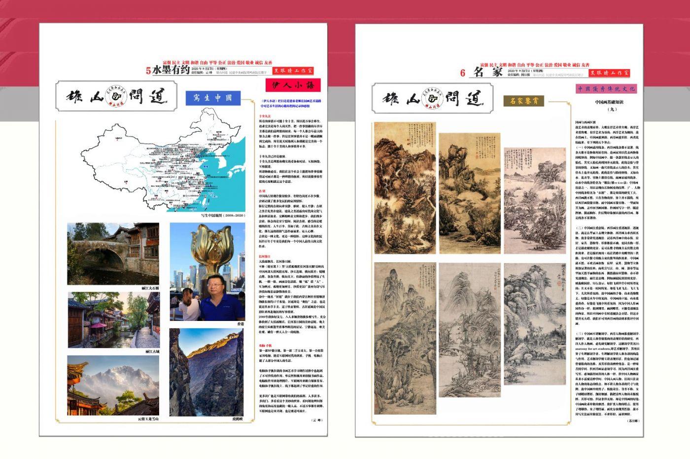 漠墨园艺术数字平台   总第六期_图1-2