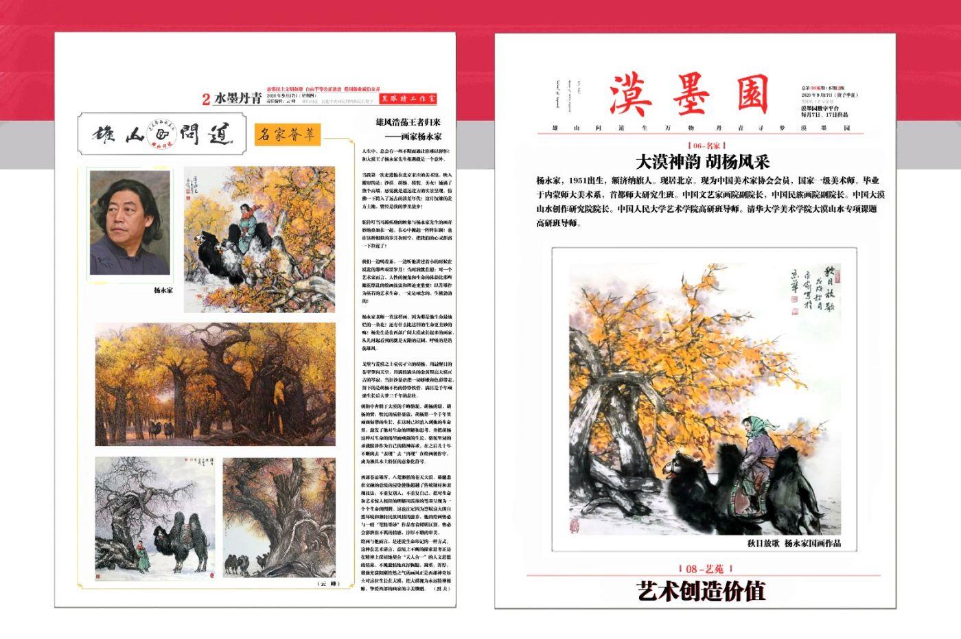 漠墨园艺术数字平台   总第六期_图1-1