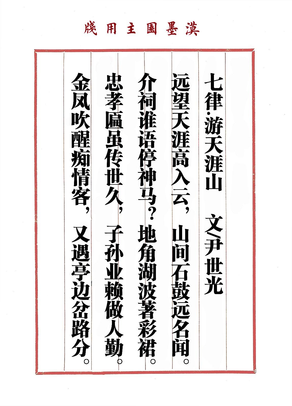 《忻州八景》主题之尹世光诗词《秋登五台山》《游陀罗山》,欢迎欣赏 ... ..._图1-5