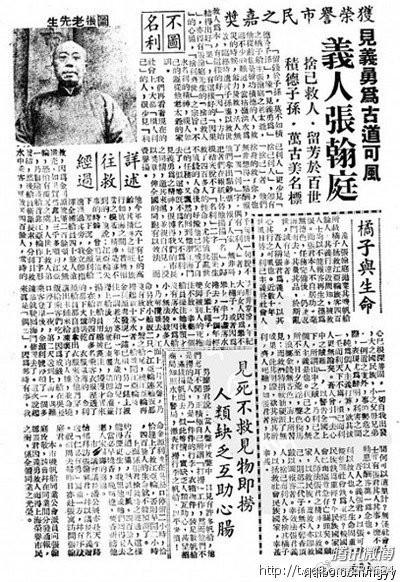 辛亥义士张翰庭的悲剧人生_图1-2