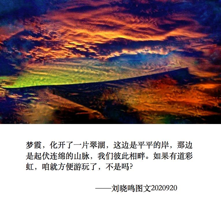【摄影绘画】雲霞幻景_图1-4