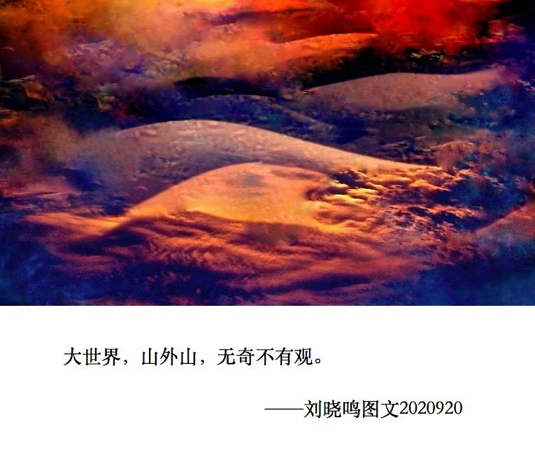 【摄影绘画】雲霞幻景_图1-2