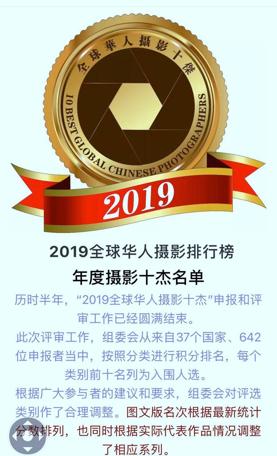 罗静如【小虫摄影】荣获2019年全球华人摄影十杰_图1-1
