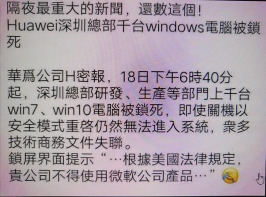 """假新闻""""华为千台电脑被锁死""""_图1-1"""