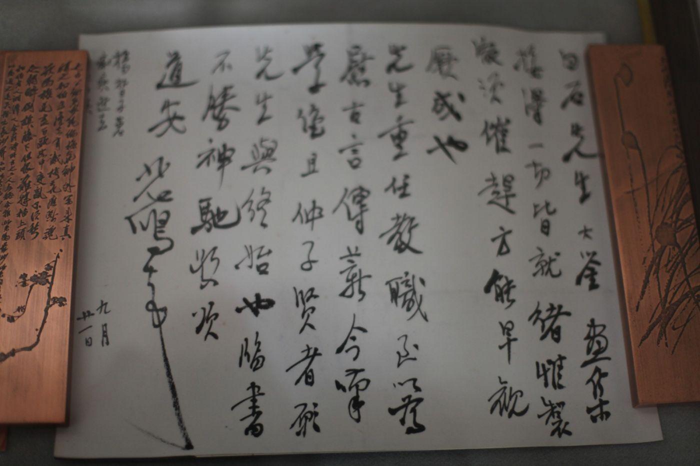 北京南锣鼓巷雨儿胡同齐白石故居_图1-4