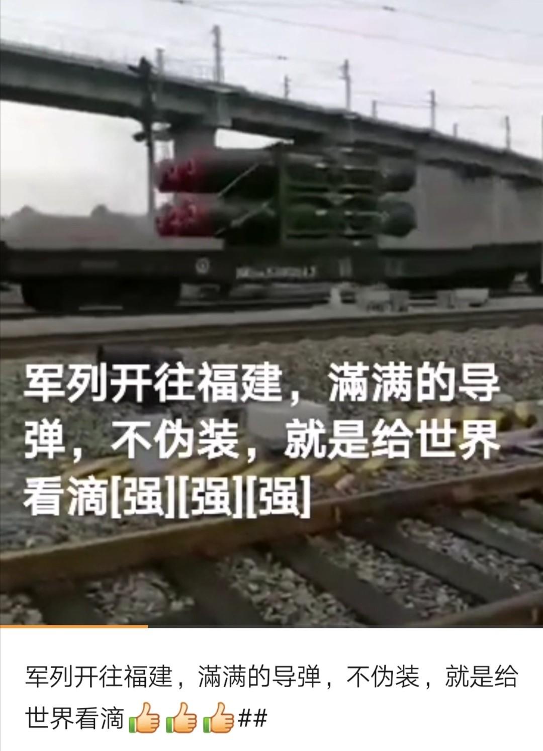 """谣传""""军列开往福建""""的视频_图1-1"""