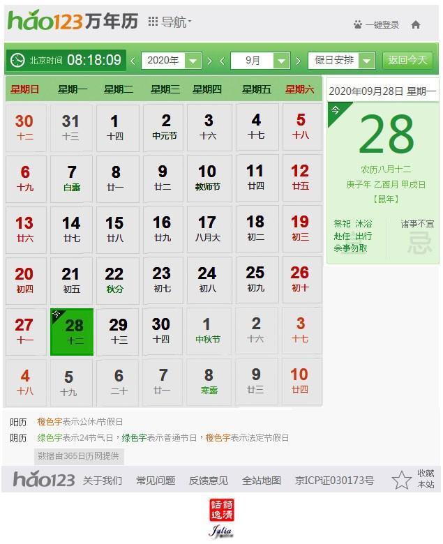 草稿1【hao123万年历】(980)《庚子鼠年·国庆中秋同一天》by Julia ..._图1-1