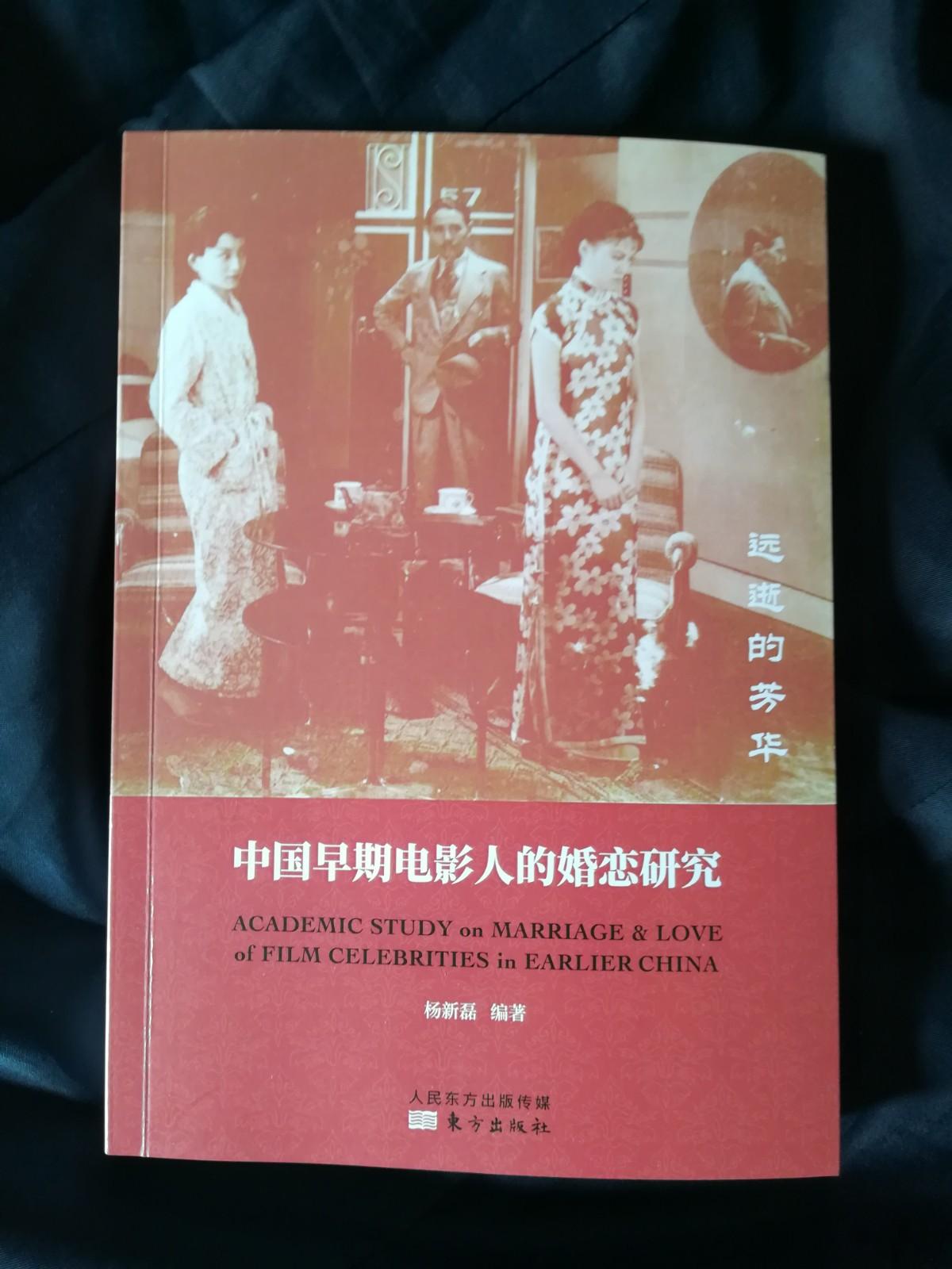 杨新磊教授学术专著《远逝的芳华:中国早期电影人的婚恋研究》出版 ... ... ..._图1-1