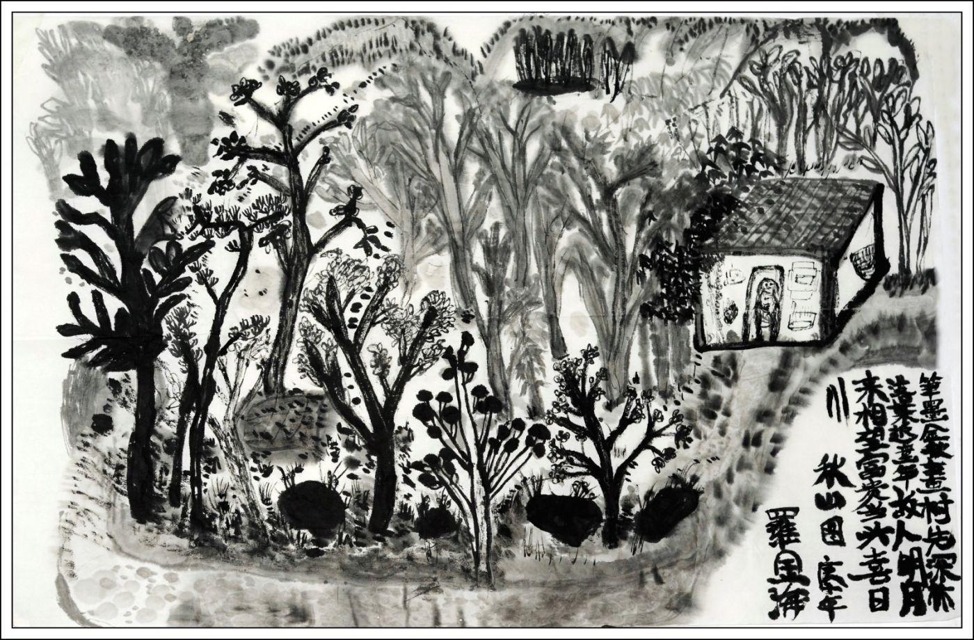 画秋山图(七绝)_图1-1