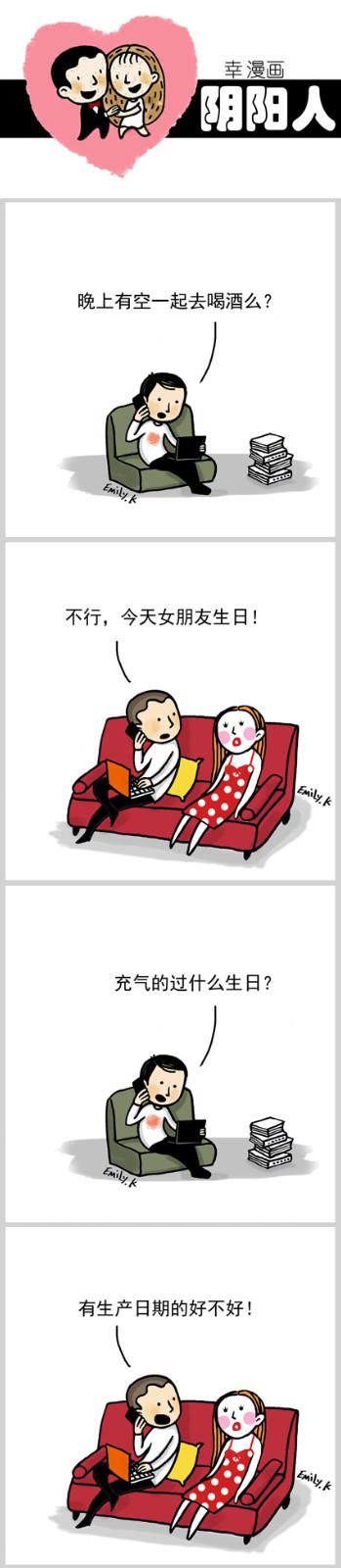 【邝幸漫畫】《阴阳人》生日_图1-1