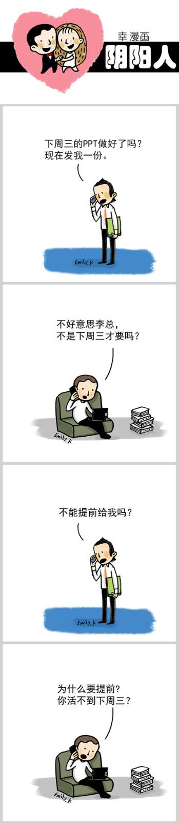 【邝幸漫畫】《阴阳人》如此下属你咋办?_图1-1