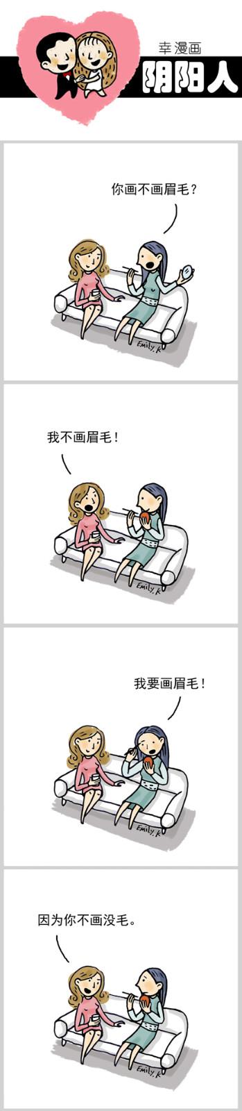 【邝幸漫畫】《阴阳人》闺蜜的眉毛_图1-1