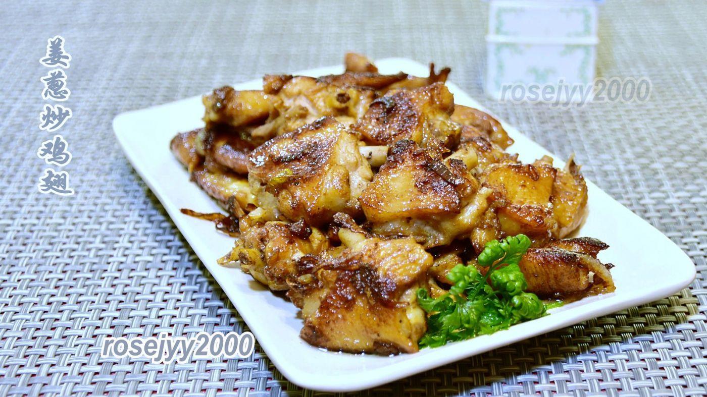 姜葱炒鸡翅_图1-1