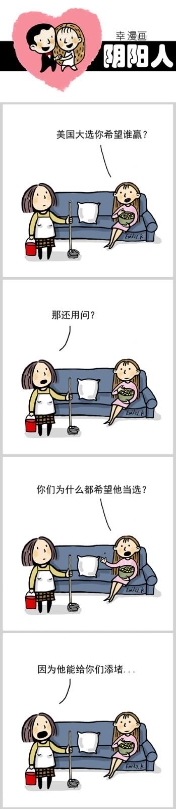 【邝幸漫畫】《阴阳人》有私仇?_图1-1