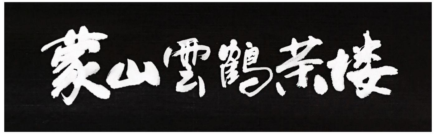 牛志高书法-----2020.10.22_图1-3
