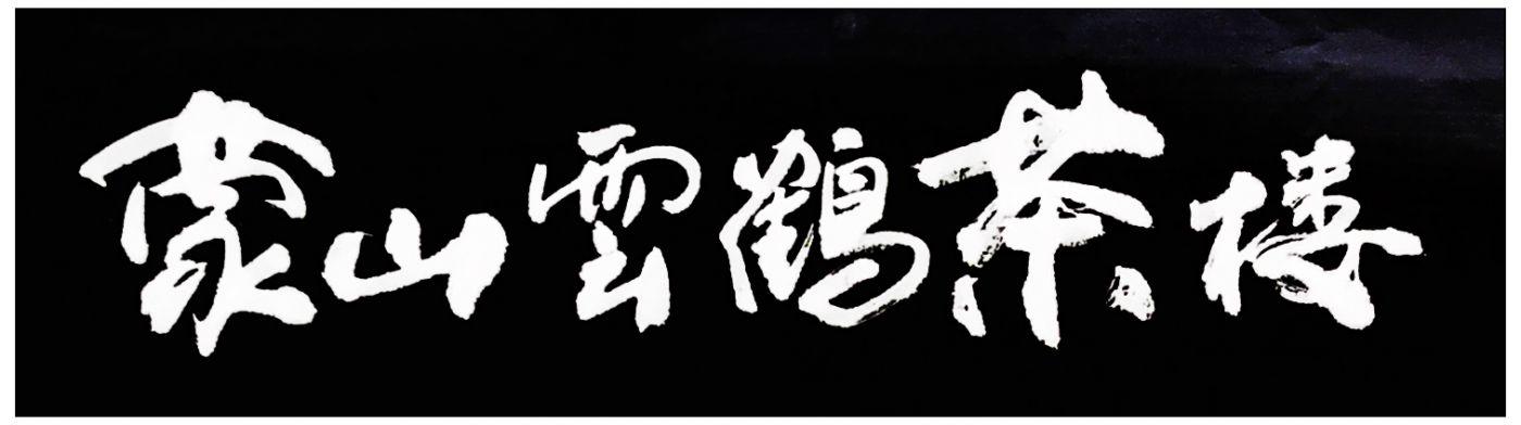 牛志高书法-----2020.10.22_图1-2