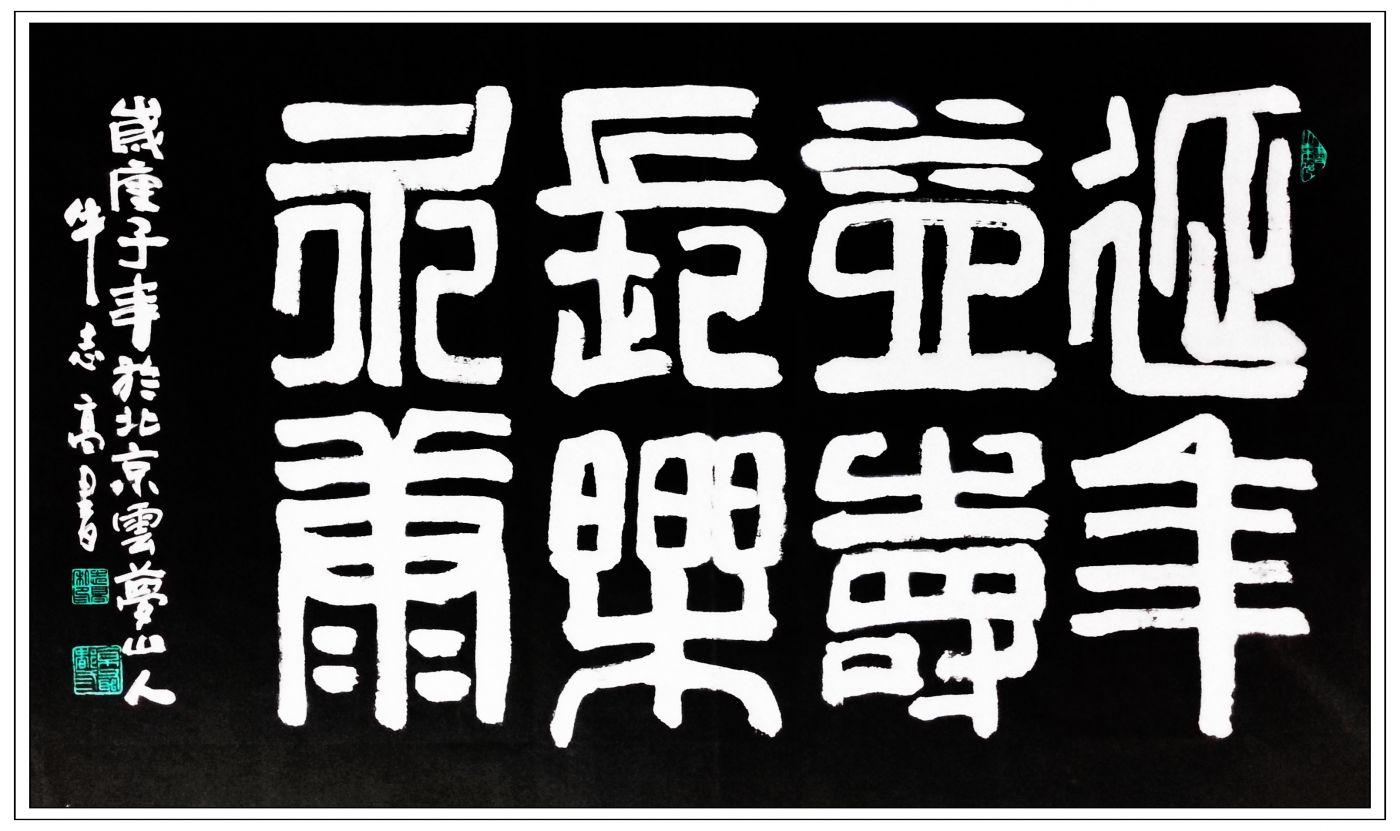 牛志高书法-----2020.10.22_图1-1