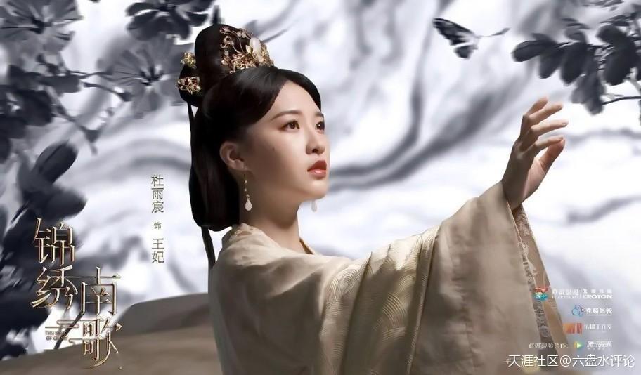 """评议:从""""锦绣未央""""到""""锦绣南歌""""电视剧_图1-5"""