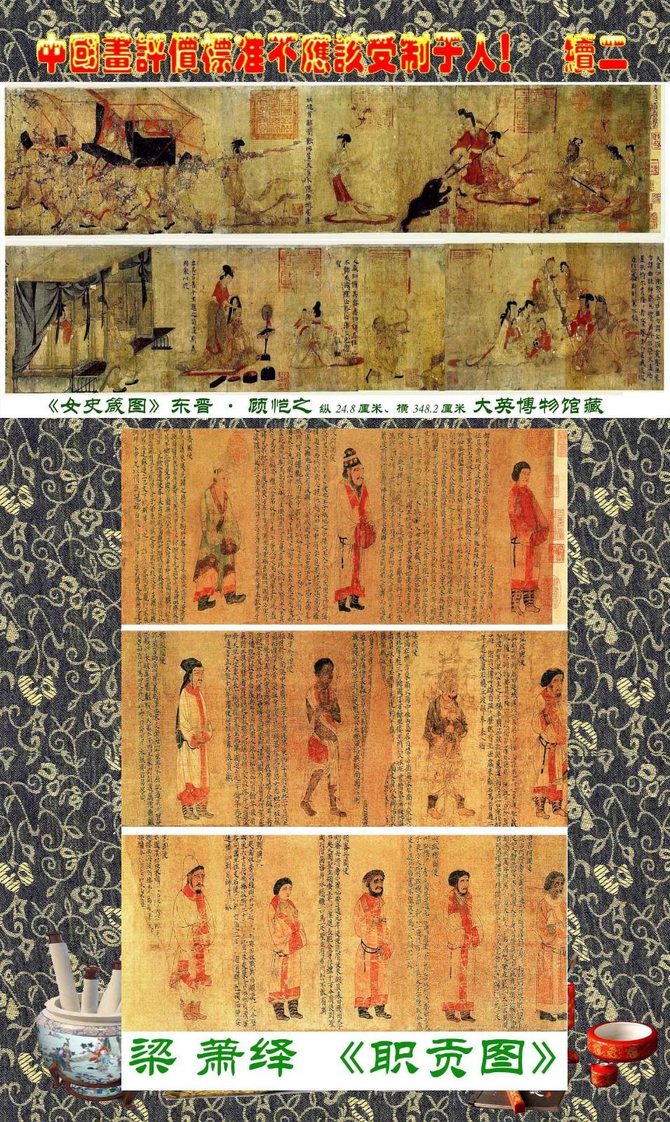 中国画评价标准不应该受制于人!  续二_图1-2