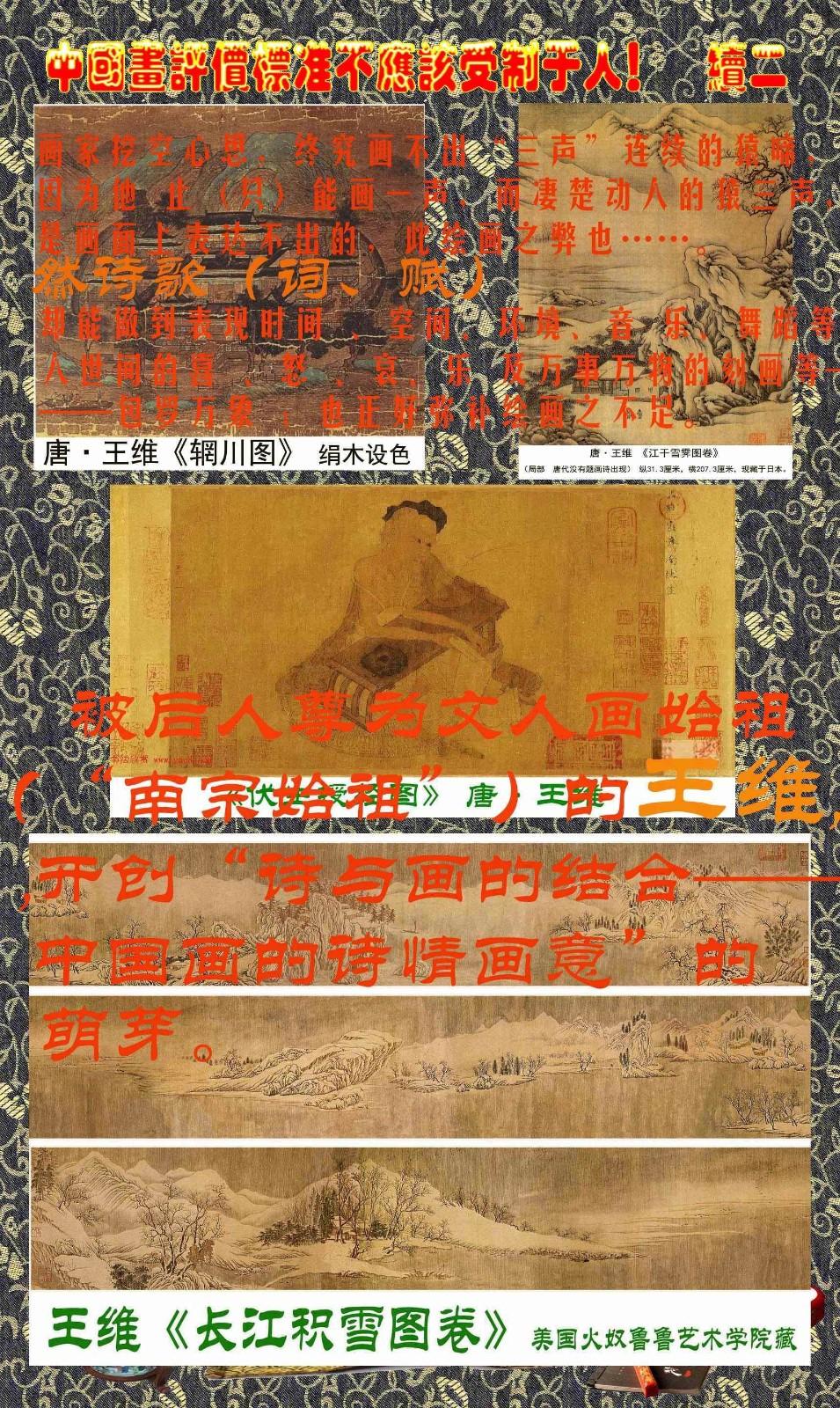 中国画评价标准不应该受制于人!  续二_图1-4