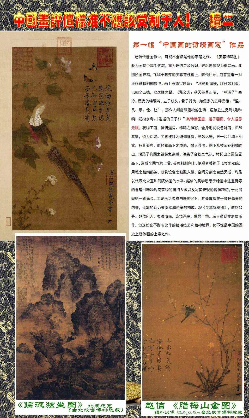 中国画评价标准不应该受制于人!  续二_图1-5