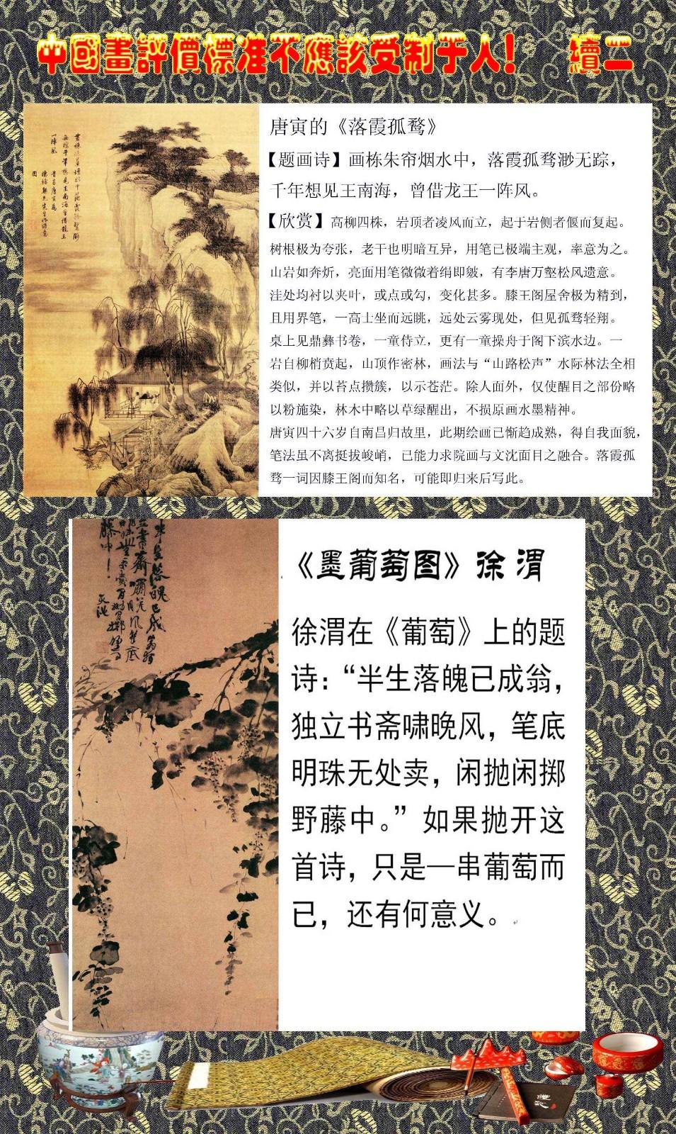 中国画评价标准不应该受制于人!  续二_图1-7