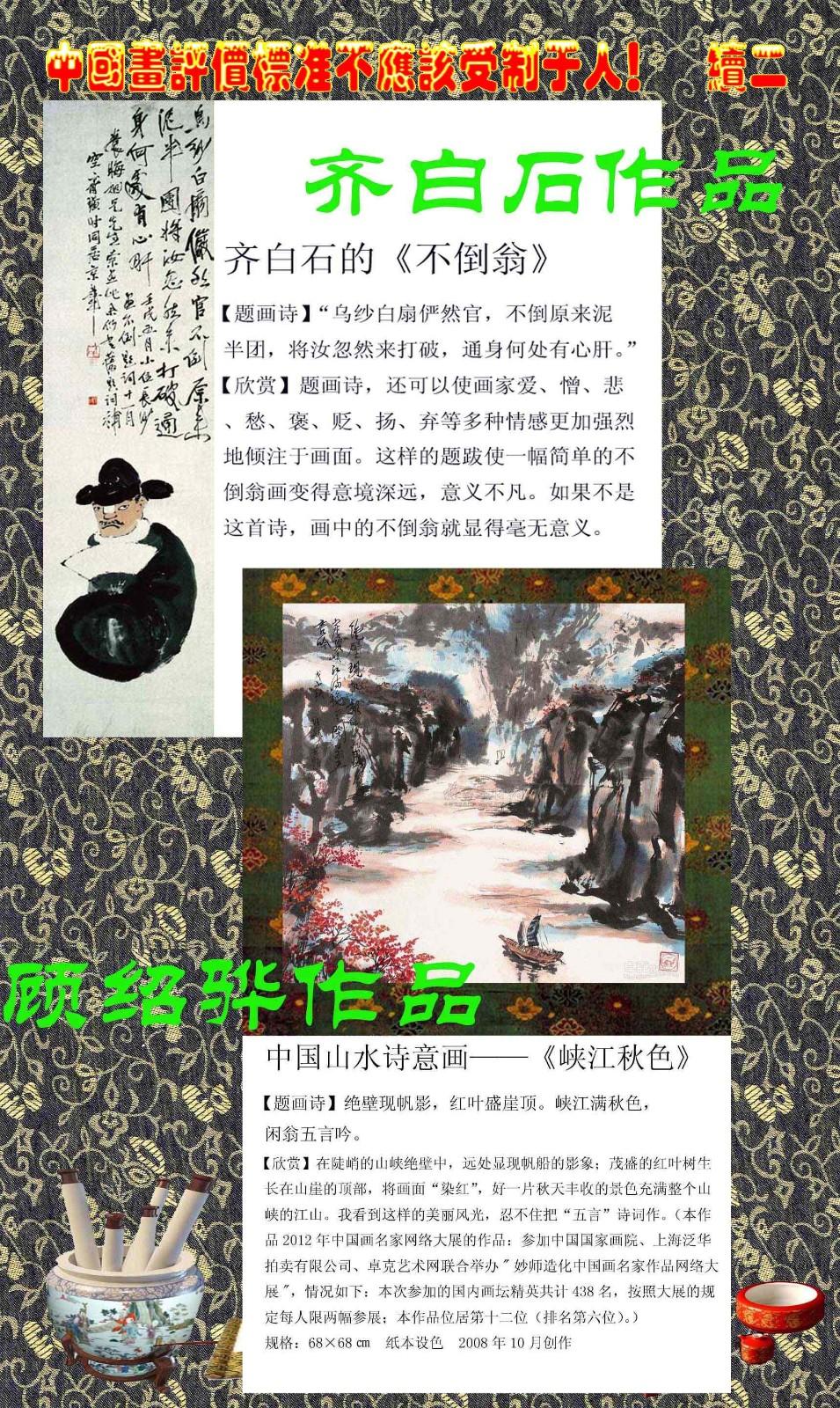 中国画评价标准不应该受制于人!  续二_图1-9