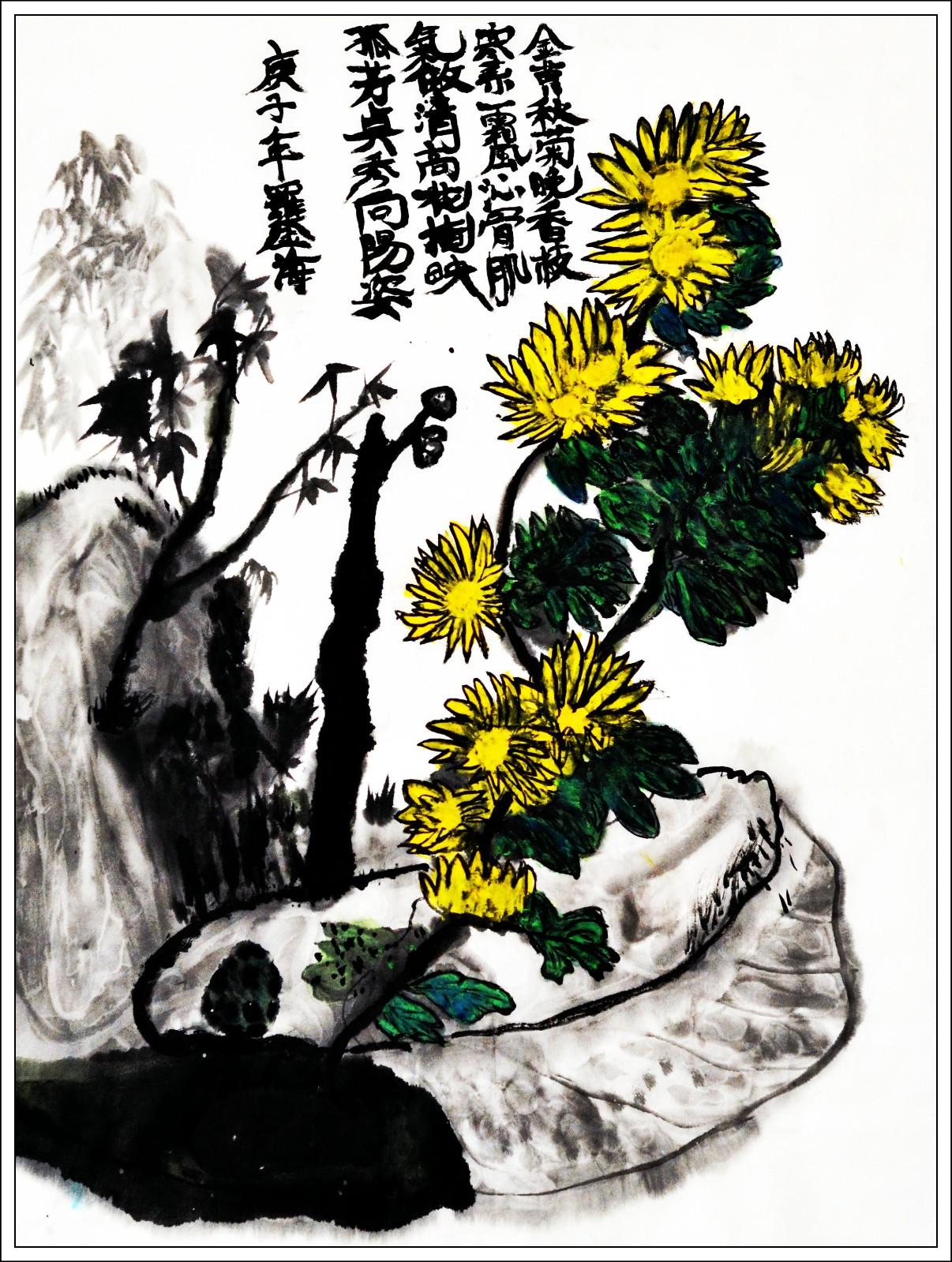 画菊记(诗文)_图1-1