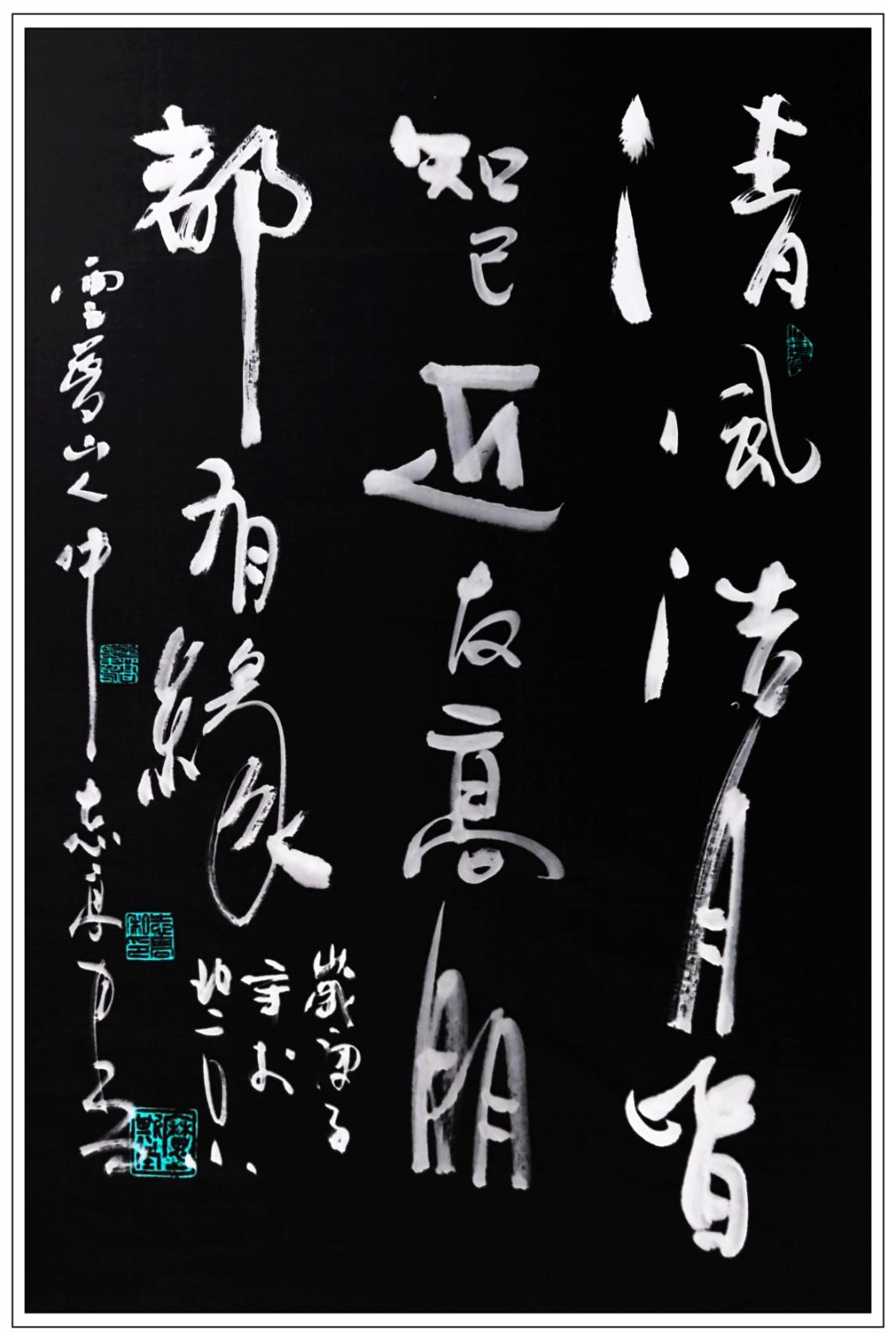 牛志高书法----2020.11.05_图1-2