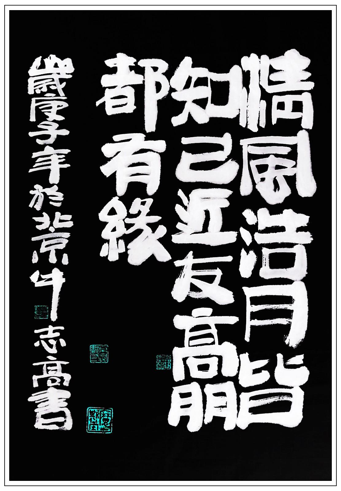 牛志高书法----2020.11.05_图1-1