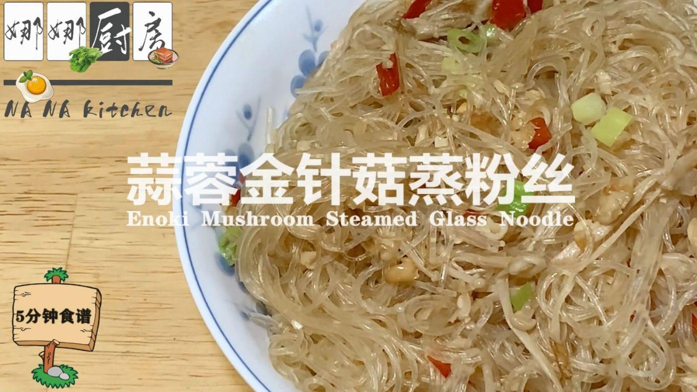 蒜蓉金针菇蒸粉丝Enoki Mushroom Steamed Glass Nodles_图1-1