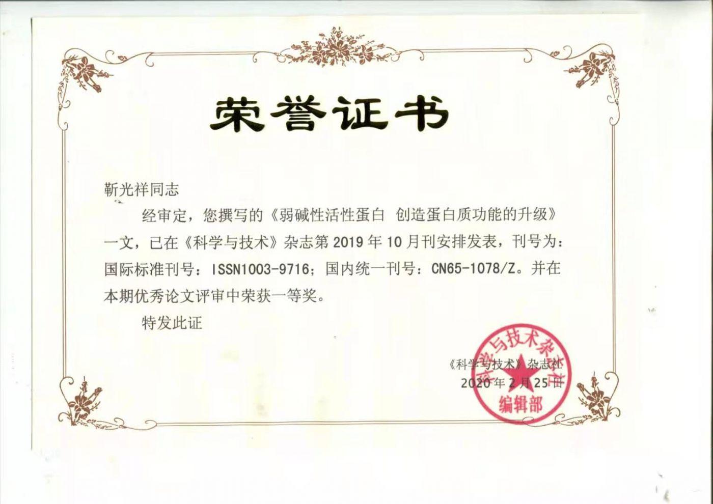 中国有了高活性蛋白质之三_图1-2