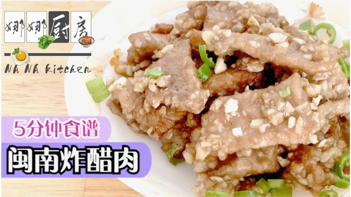 闽南炸醋肉_图1-1