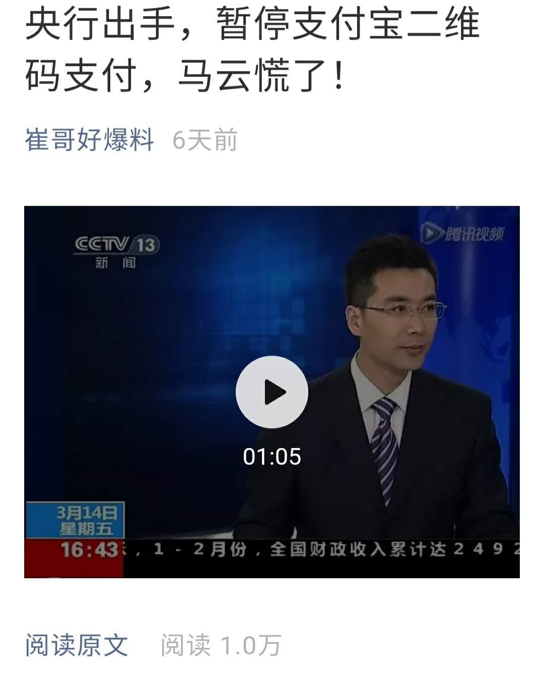 """""""暂停支付宝二维码支付""""是旧闻转新谣_图1-1"""