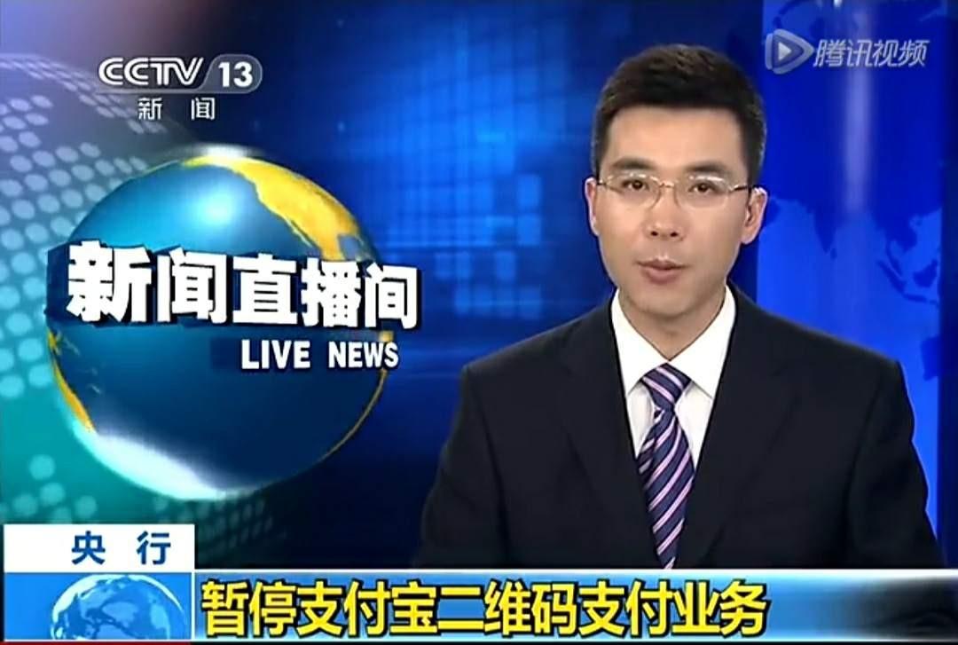 """""""暂停支付宝二维码支付""""是旧闻转新谣_图1-2"""