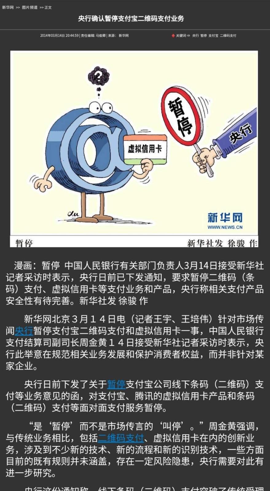 """""""暂停支付宝二维码支付""""是旧闻转新谣_图1-3"""