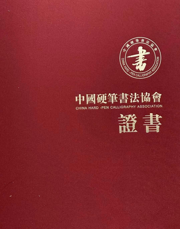 李兆银先生受聘擔任中國硬筆書法協會對外交流委員會美國事務總干事 ... ... ... ... . ..._图1-3